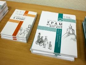 seminar_dostupnaya_sreda_2